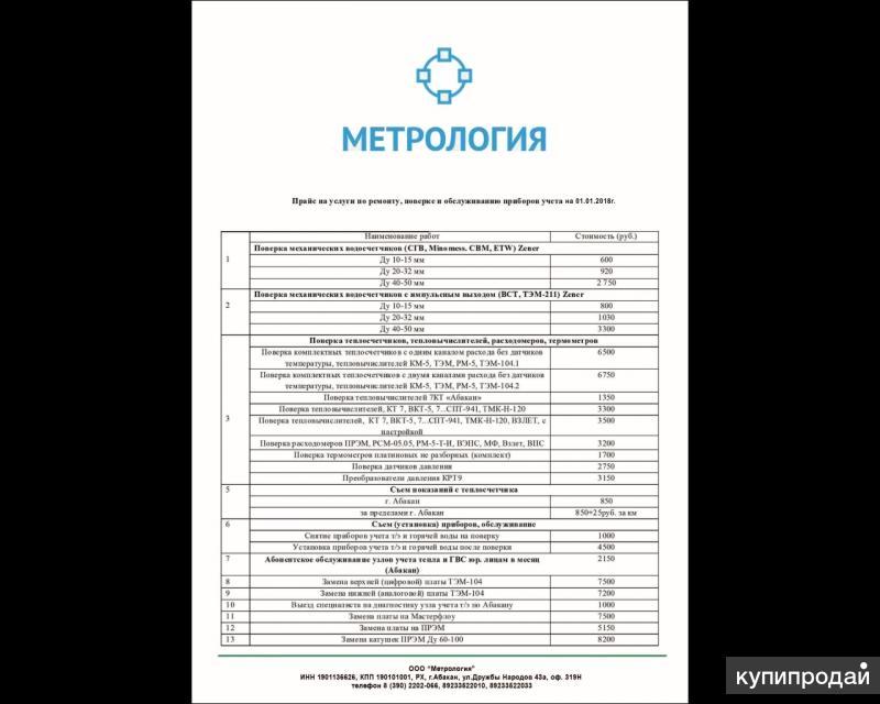 """ООО""""Метрология"""" поверка приборов учёта"""