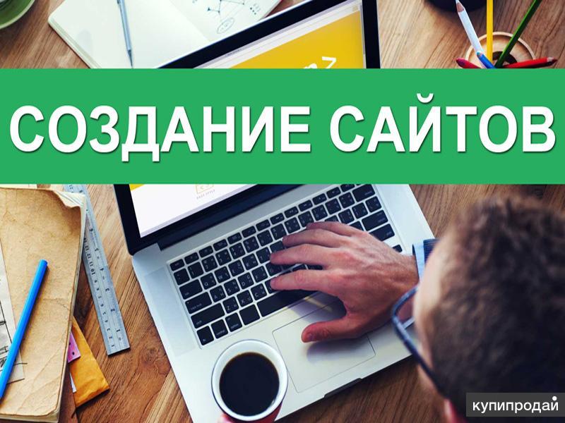 Создание сайтов и продвижение сайтов в москве создание сайта разрешение