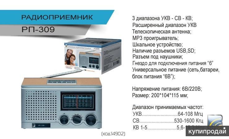 Радио+ MP3 плеер Сигнал 309 в наличии, доставка+