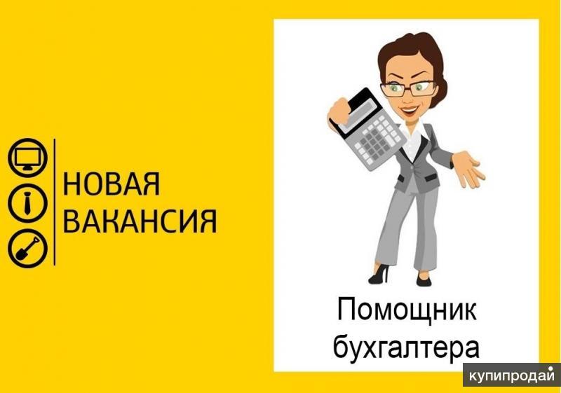 ищу работу помощника бухгалтера на дому