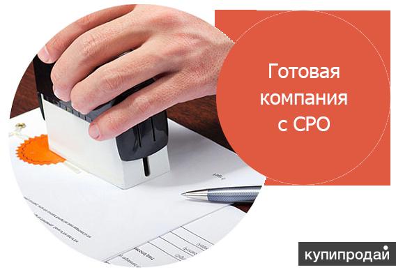 Продам готовое ООО с СРО (стройка+проект)