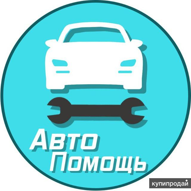 Автопомощь техпомощь автомобиль
