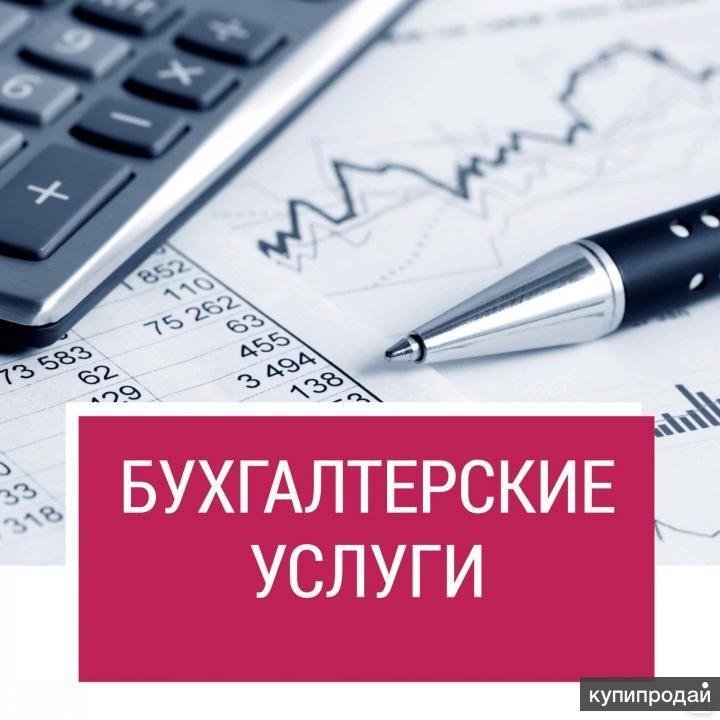 Удаленный бухгалтер по ведению ип резюме бухгалтера зразок українською мовою