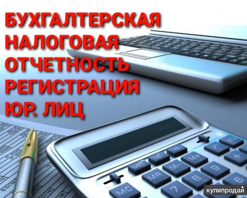 Бухгалтерское обслуживание в новосибирске нарушения ип