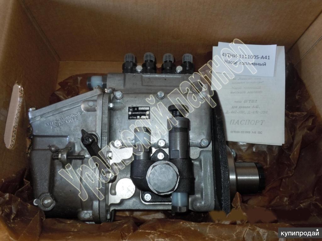 4УТНИ-1111005-А41 топливный насос для ДТ-75