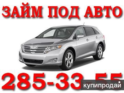 Займ под залог автомобиля в Красноярске