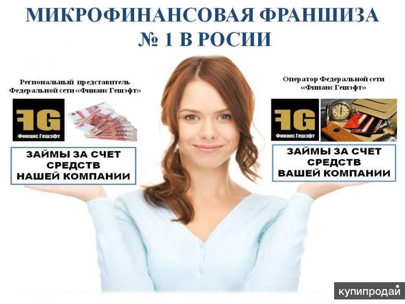 """Первая финансовая франшиза """"Финанс Гешэфт"""""""