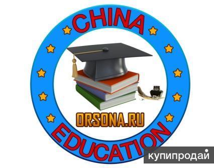 Мы помогаем поступить в университеты Китая.