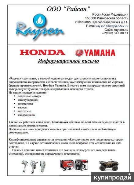 Компания «Rayson» занимается подбором и поставкой силовой техники HONDA