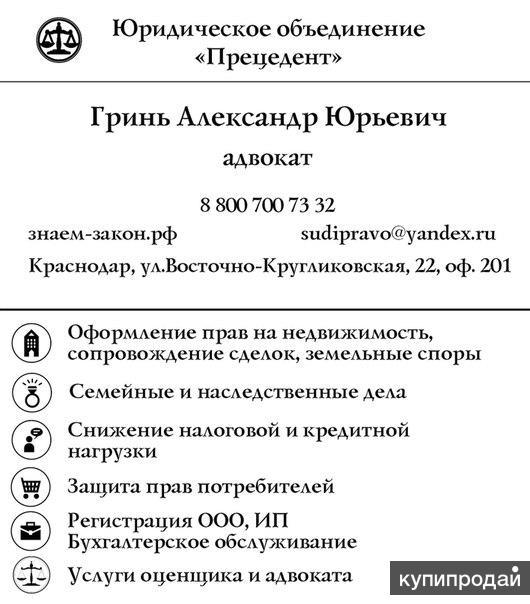 Юридические фирмы по регистрации ооо в краснодаре электронная отчетность тарифы и цены
