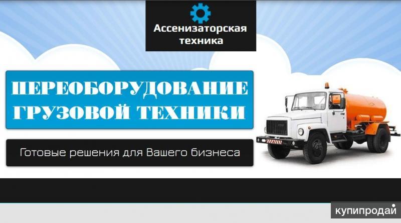 Переоборудование грузовых машин