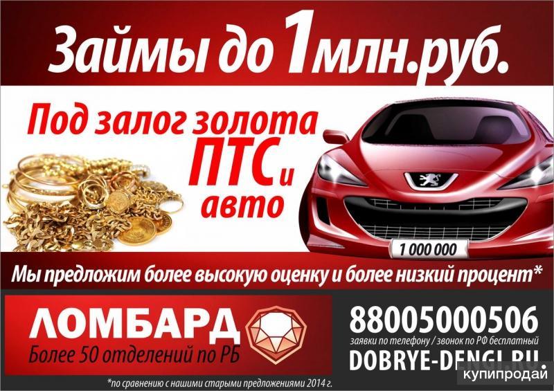 Деньги под залог птс под низкий процент в опель мокка купить в автосалоне москва