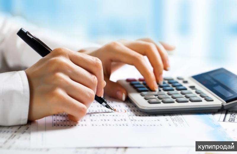 Ведение бухгалтерского учёта удалённо