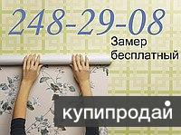 Поклейка обоев 90 руб/кв.м
