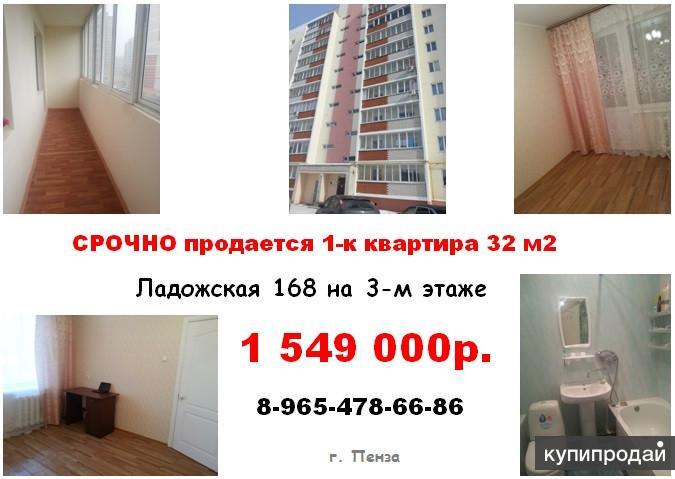 СРОЧНО продается 1-к квартира по адресу ул. Ладожская 168