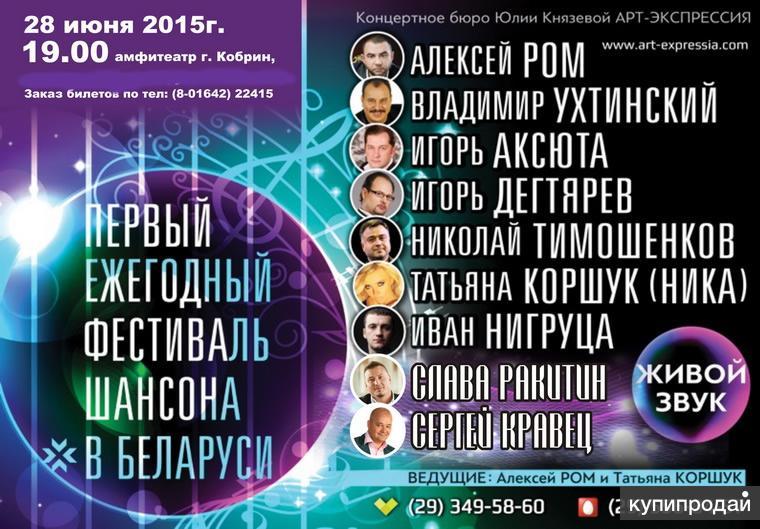Первый Ежегодный фестиваль шансона в Беларуси в г. Кобрин!