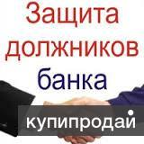 Юридическая помощь 500р.