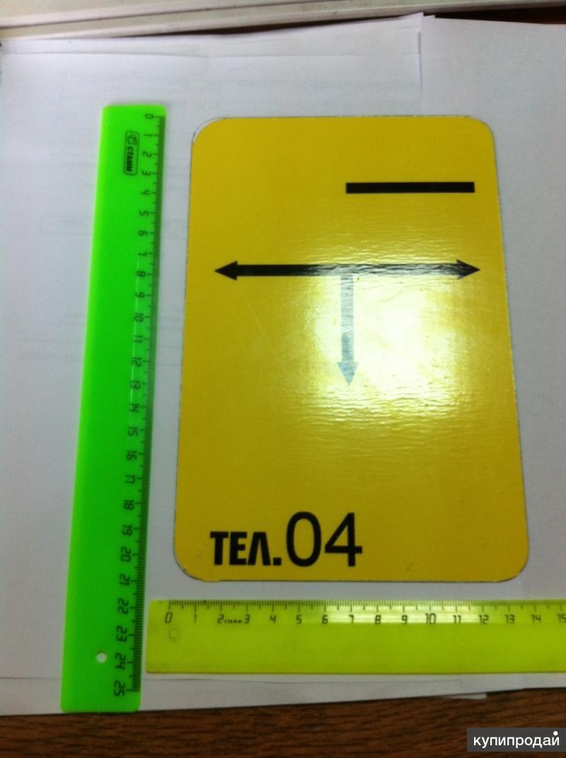 Настенный указатель (табличка под привязку/ газовая табличка)