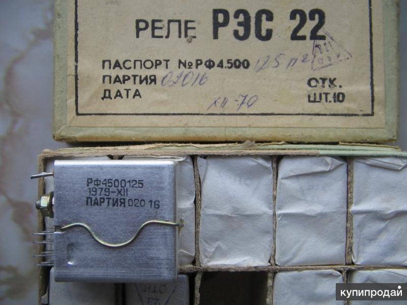 Реле РЭС-22 , РСМ 1, 2, 3  новые