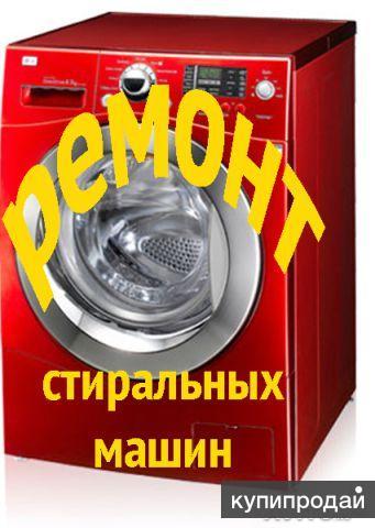Мастерская по ремонту стиральных машин