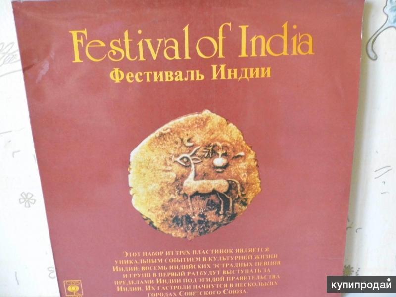 Фестиваль Индии / 3 LP / 1988 / over rare / Редкость!