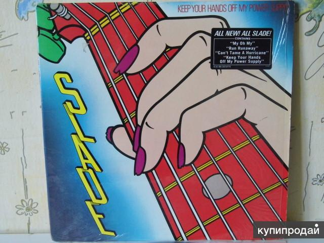 Slade / Keep Your Hands Off My Power Supply / Слейд