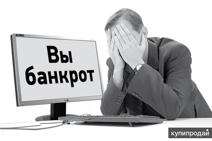 банкротство частнаго лица