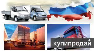Услуги грузоперевозок от 1,5 до 20 тонн по городу и межгороду