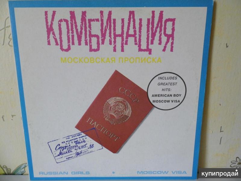 Комбинация / Московская Прописка / 1991