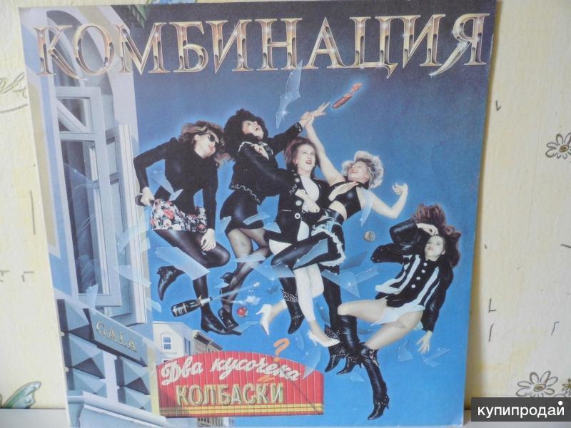 Комбинация / Два Кусочека Колбаски / 1993