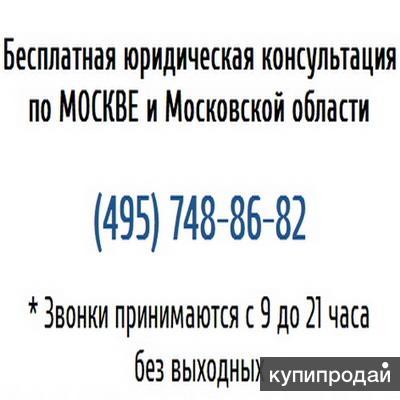 Бесплатные консультации юриста Москва и Московская область