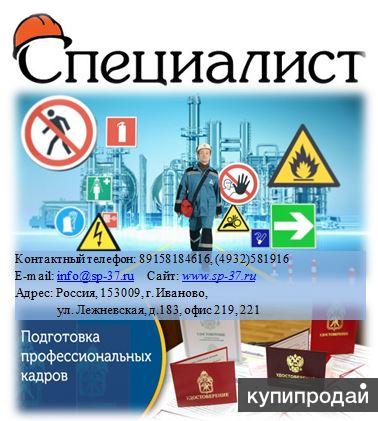 Специалист - оказание услуг в области охраны труда