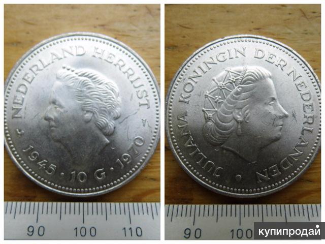 Нидерланды, 10 гульденов 1970. Серебро