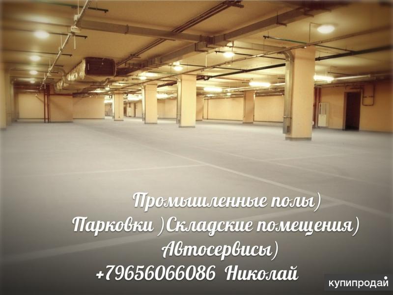 Промышленные топинговые полы(обеспыленные)Казань