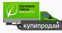 Грузоперевозки Грузовое такси Услуги грузчиков