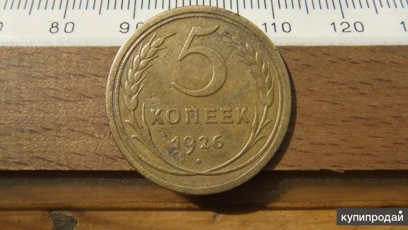 СССР, 5 копеек 1926