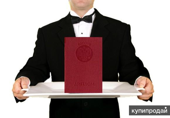 Дипломы на заказ в Брянске