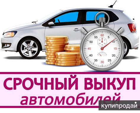 24 часа дорого выкуп авто срочный антиквариат продать часы москва