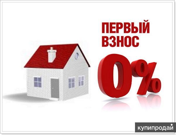 Ипотека! Кредитование под залог с гарантийным одобрением!