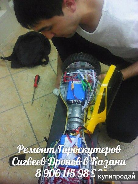 Ремонт гироскутеров квадрокоптеров телефонов в Казани