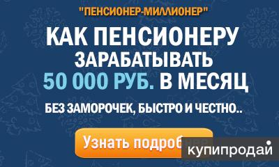 Предлагаем заработок - 900 рублей в час!