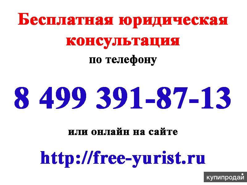 Консультация адвоката в Москве и области бесплатно по телефону