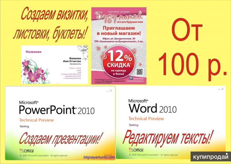 Визитки, брошюры, логотипы, тексты, презентации