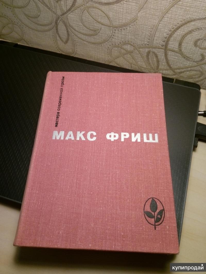 Маст. совр. прозы. Макс Фриш. Москва. 1975г