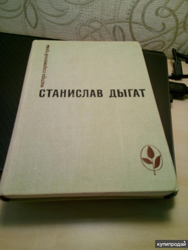 Маст. совр. прозы. Ст. Дыгат. Москва. 1971г