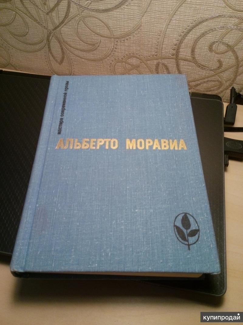 Маст. совр. прозы. А. Моравиа. Москва. 1978г