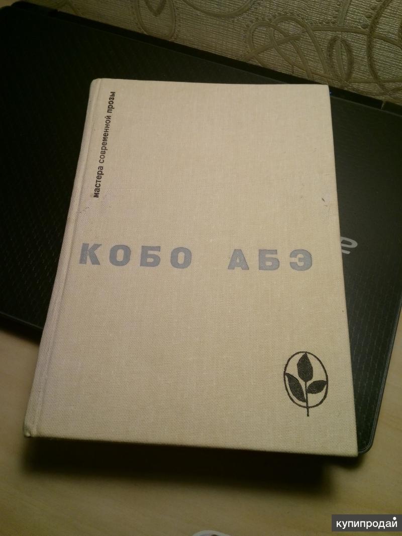 Маст. совр. прозы. Кобо Абэ. Москва. 1982г