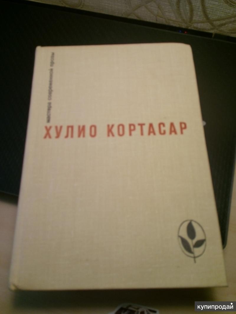 Маст. совр. прозы. Кортасар. Москва. 1976г