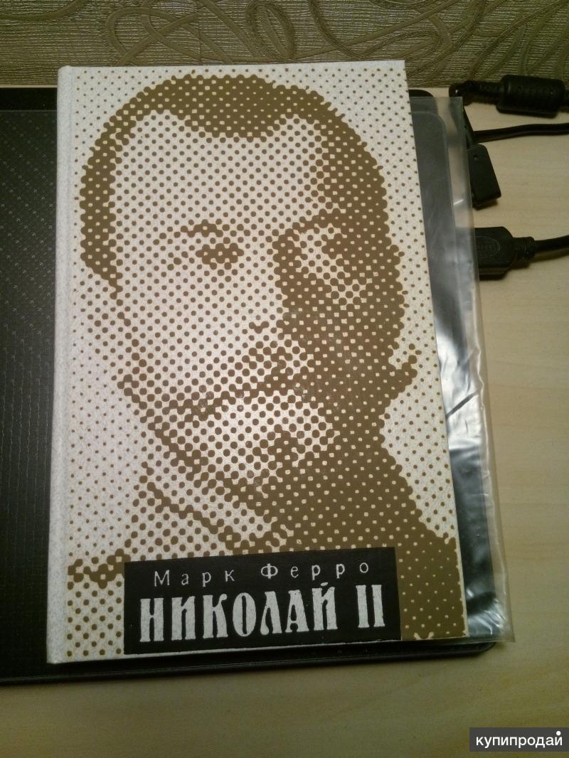 Николай II. Марк Ферро. Москва.1991 г