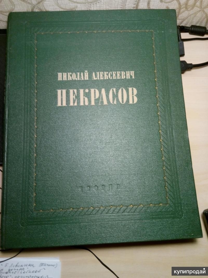 Некрасов Н. Альбом. Жизнь и творчество.1955
